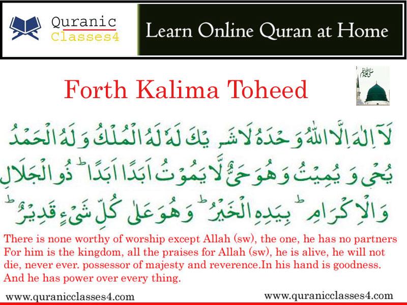 Fourht Kalima Toheed